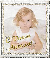 Изображение - Короткое поздравление наталья с днем ангела s_dnem_angela