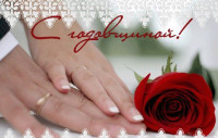 Новые Короткие поздравления с годовщиной свадьбы