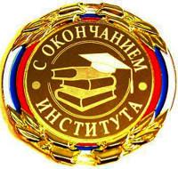 Новые Поздравления с окончанием института