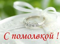 Пожелания на помолвку в прозе