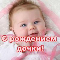 Новые Поздравления с рождением дочери крестнице