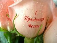 Новые Поздравления с весной