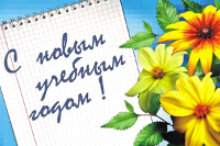 Новые Поздравления с 1 сентября