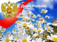 Прикольные поздравления с Днем России 70