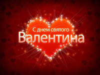 Новые Оригинальные поздравления с днем святого валентина любимому