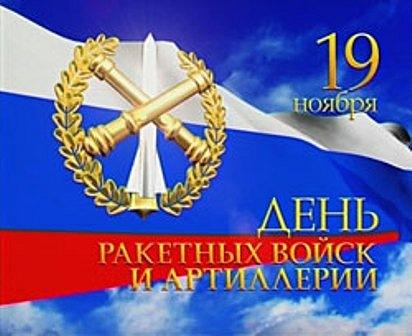 Новые Короткие поздравления с днем ракетных войск и артиллерии