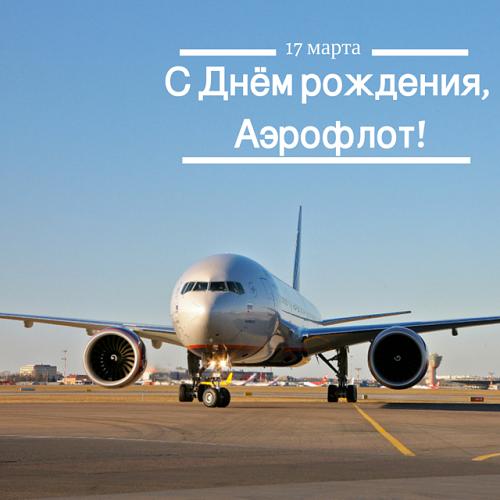 Открытка к дню аэрофлота, онлайн