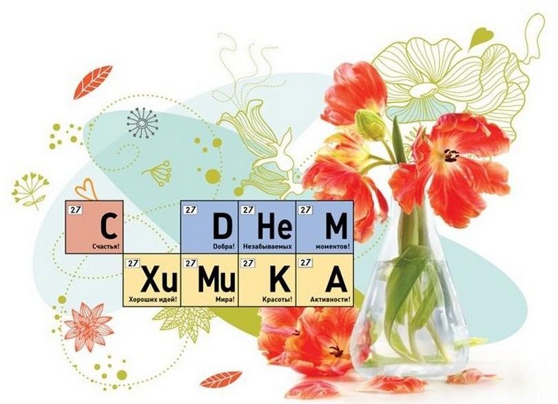 Поздравление в картинках с днем химика, добрым утром женщине