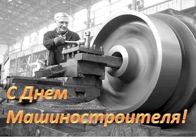Картинки с поздравлениями с днем машиностроителя