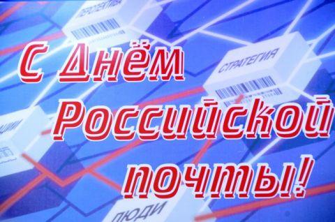 Новые Короткие поздравления с днем российской почты
