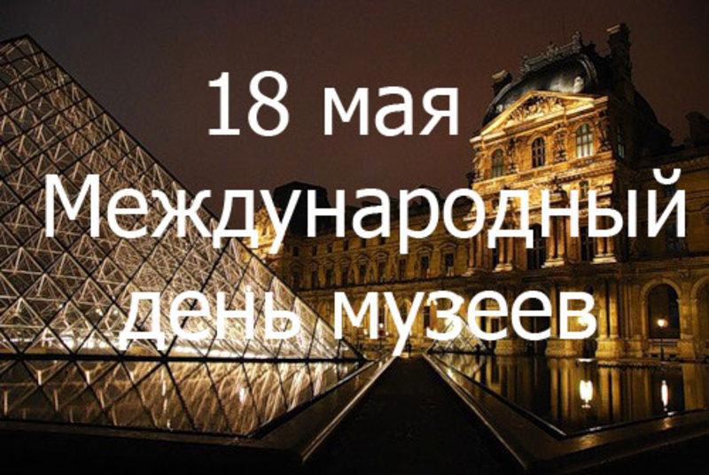 Школа для, поздравительные открытки с днем музеев