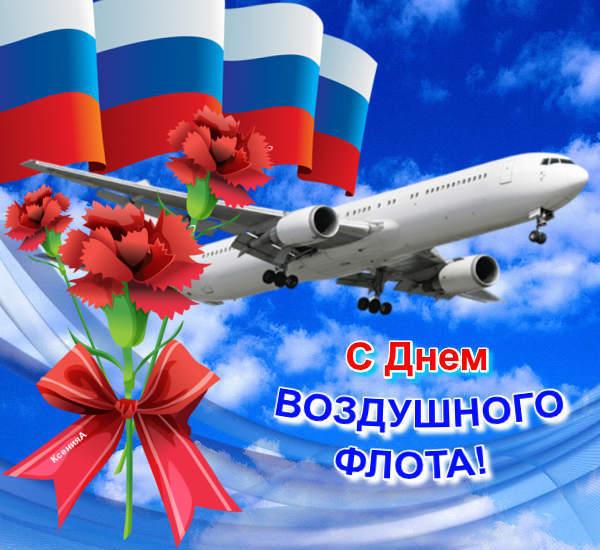Поздравление с днем воздушного флота в открытках