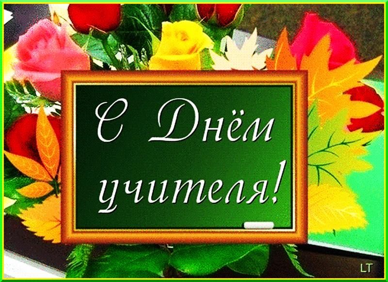 Изображение - Длинное поздравление с днем учителя 42435_original