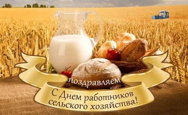 С днем работников сельского хозяйства поздравления в прозе 93
