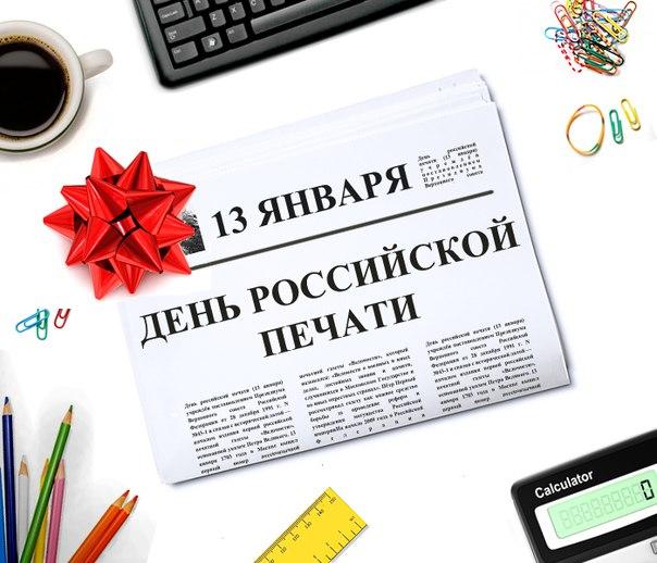 Поздравления ко дню печатника