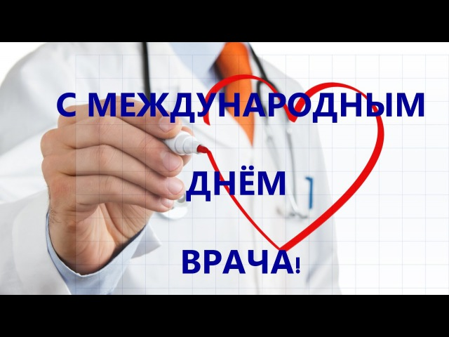 Новые Поздравления с международным днем врача подруге