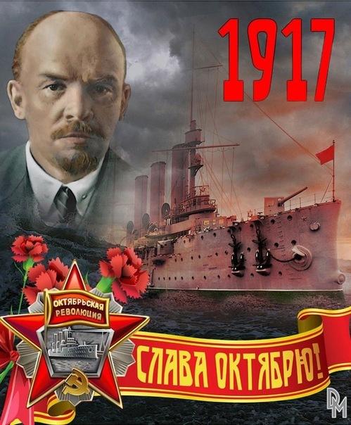 Картинки с днем октябрьской революции, надписями