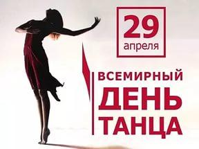Поздравления с днём танца для мужчины 625