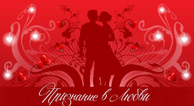 Длинные признания в любви мужу