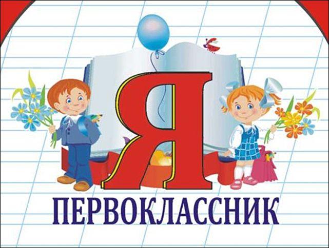 Изображение - Поздравление внуков с днем знаний b29316a55bbde5075ab5207d6c