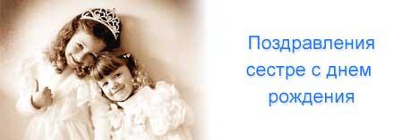 Изображение - Душевное поздравление с днем рождения до слез сестре pozdravlenija-sestre-s-dnem-rogdenija