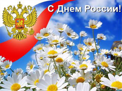 Картинки по запросу поздравление с днем росси