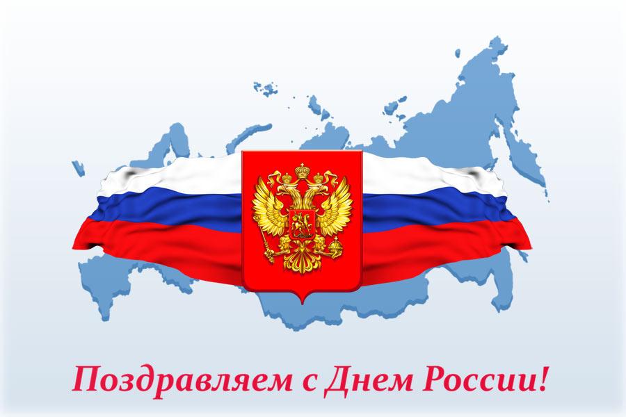 поздравление руководства с днем россии