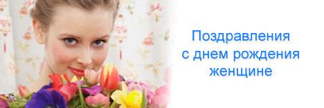 Изображение - Тост девушки на день рождения pozdravlenija-dnem-rozhdenija-zhenchine