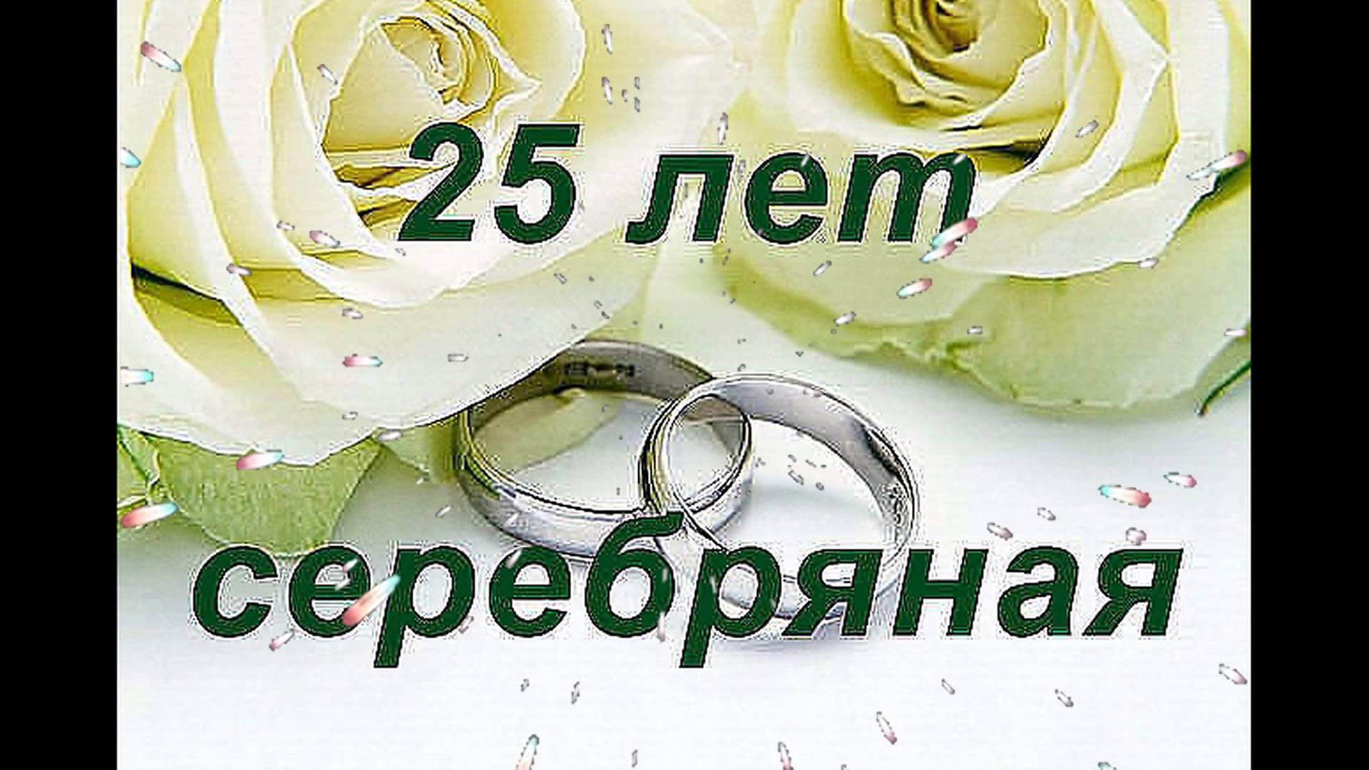 С 26 летием свадьбы поздравления