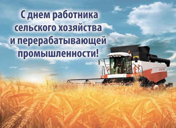 С днем работников сельского хозяйства поздравления в прозе 13