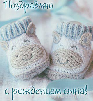 Изображение - Поздравления невестке с рождением сына %D1%81%D1%8B%D0%BD