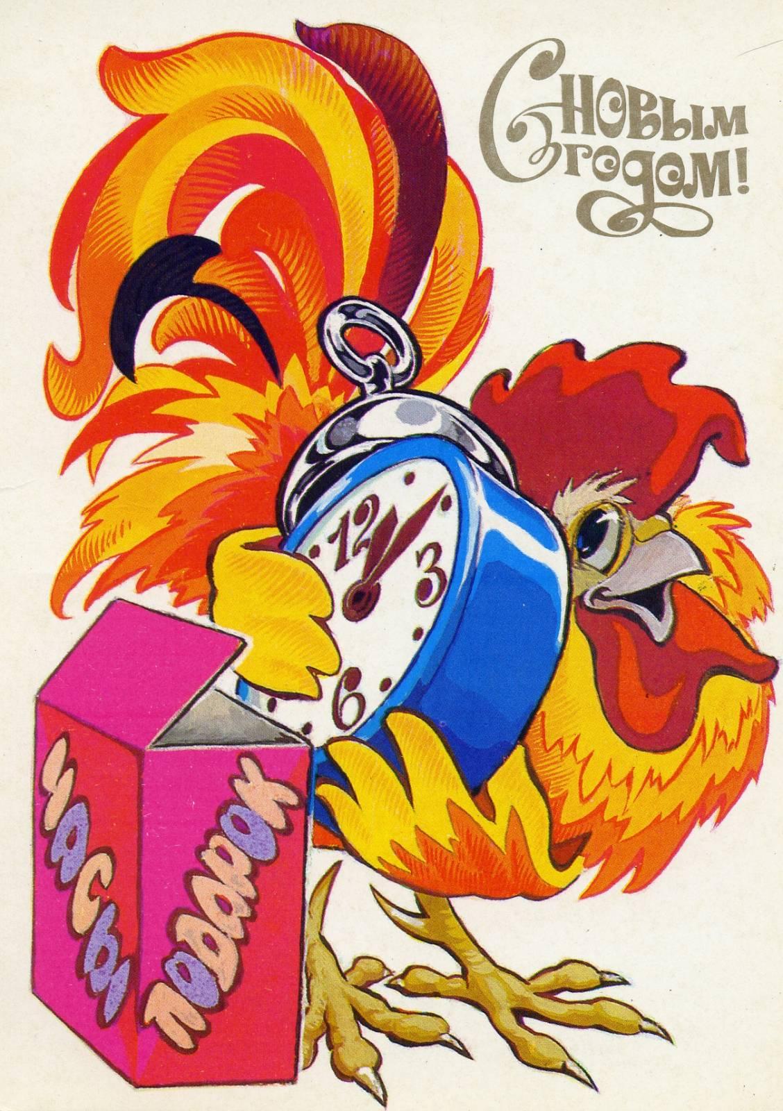 Новогодняя открытка петушок