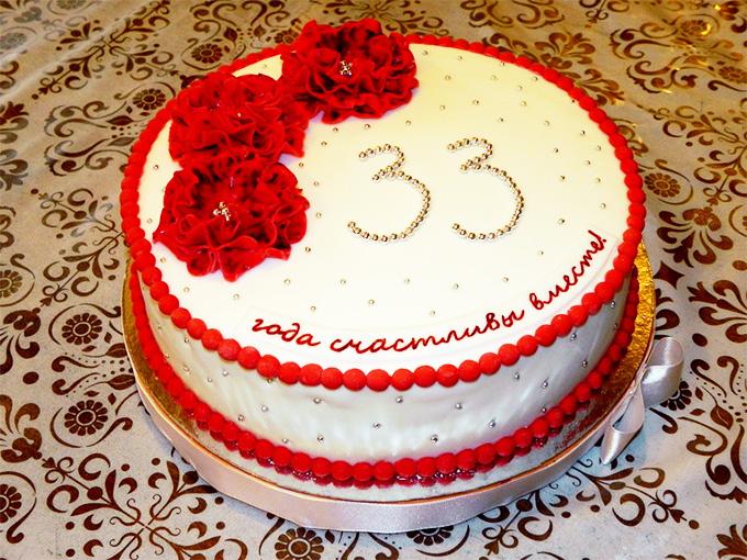 Поздравление с днем свадьбы 33 года вместе