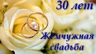 Все поздравления лучшие 30 лет 107