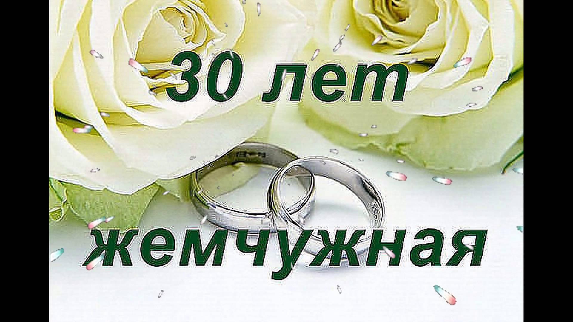 Поздравление годовщина свадьбы 30 лет
