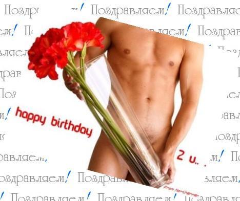 Поздравление с днем рождения подруге про секс