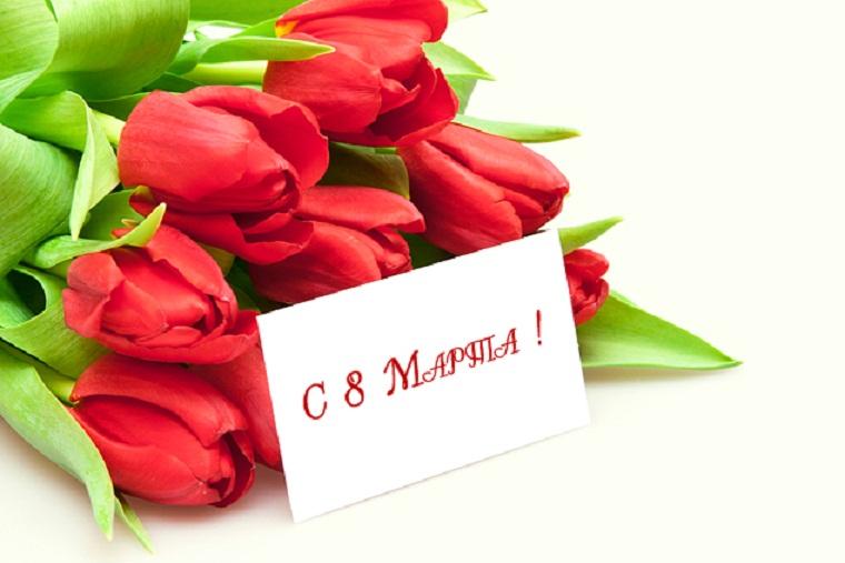 Картинки по запросу поздравление с 8 марта всех женщин