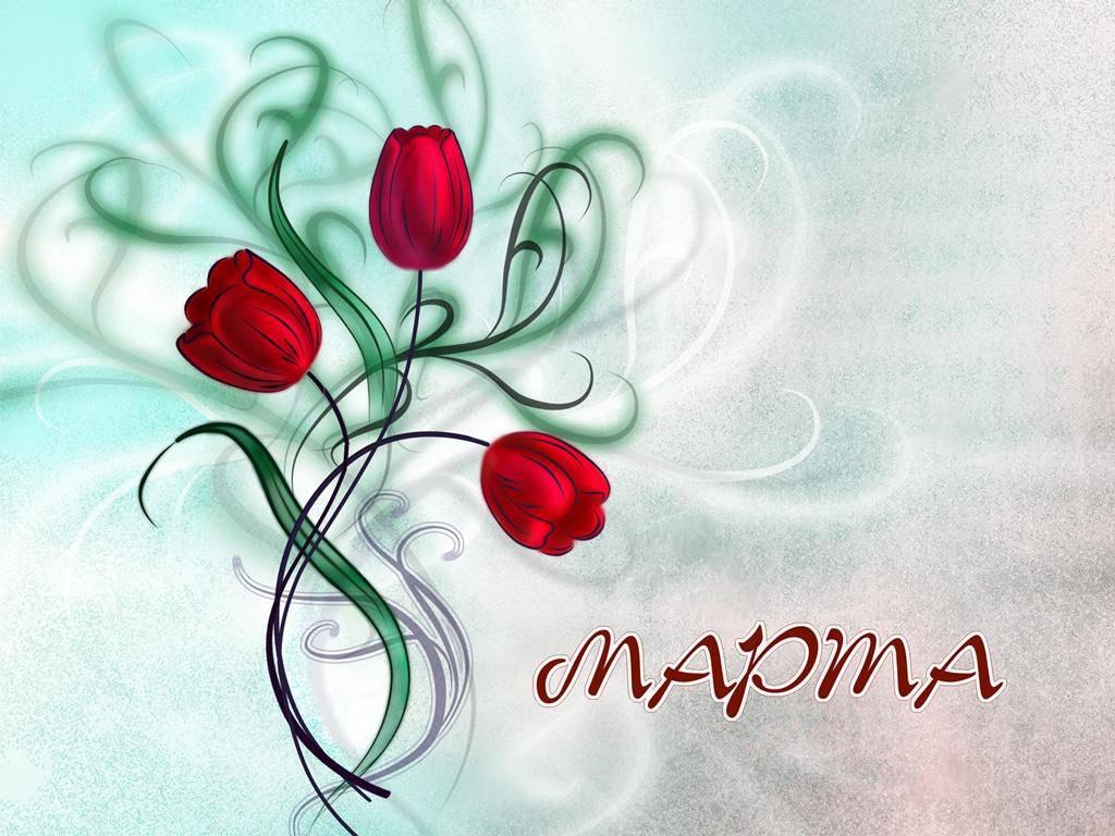 Поздравление с ю марта
