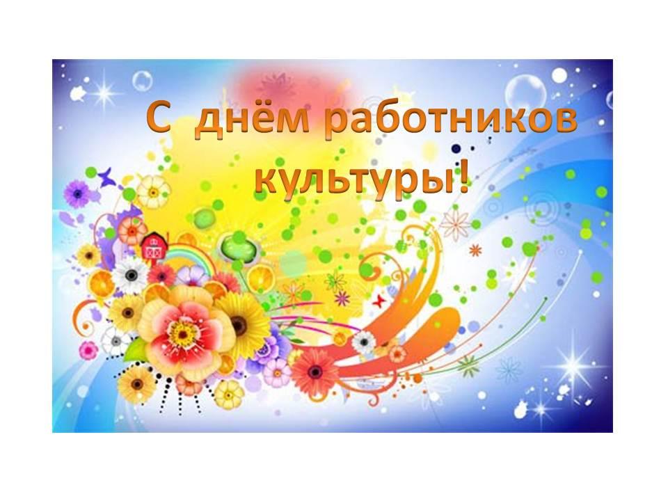 Поздравление с праздником днем культуры