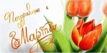 Изображение - Поздравление с 8 мартом post-293-1331203402_thumb