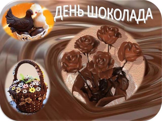 фото с днем шоколада энергетика этого уникального