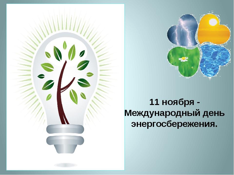 Картинки по запросу О международном Дне энергосбережения