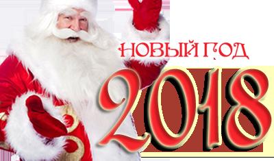 Поздравления путина 2018 год с новым годом смотреть онлайн