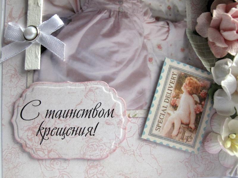 Вас, открытка поздравляю с крещением дочери
