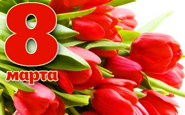 Изображение - Поздравление с 8 мартом %D0%BC10