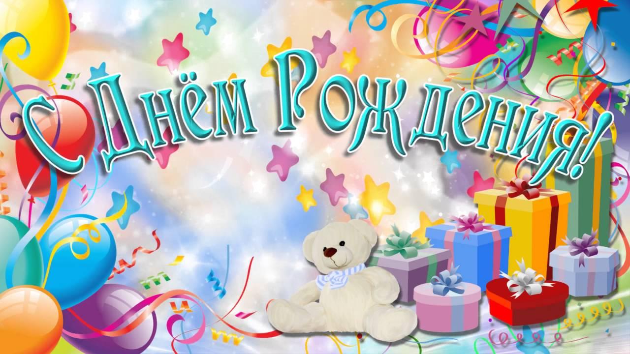 Надписью, видео поздравление с днем рождения детей