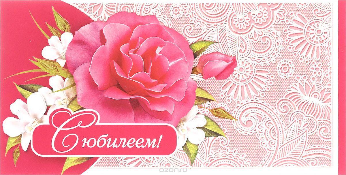 Поздравительные открытки с юбилеем большие, простые