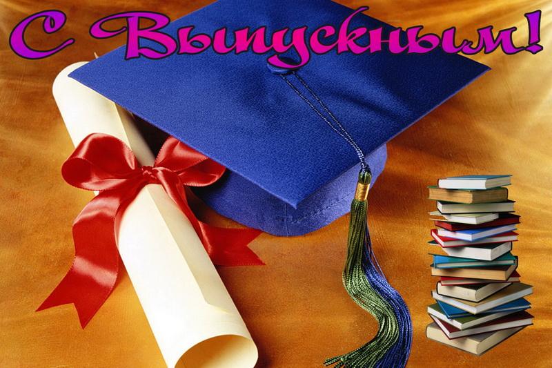 Поздравление студентов на выпускном