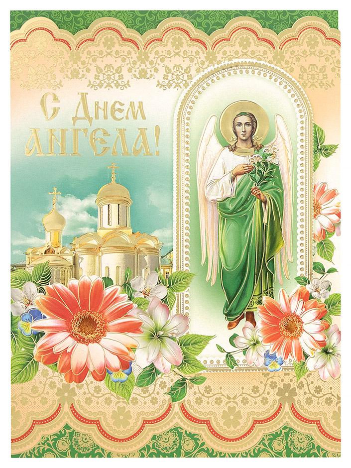 Церковные открытки с пожеланиями