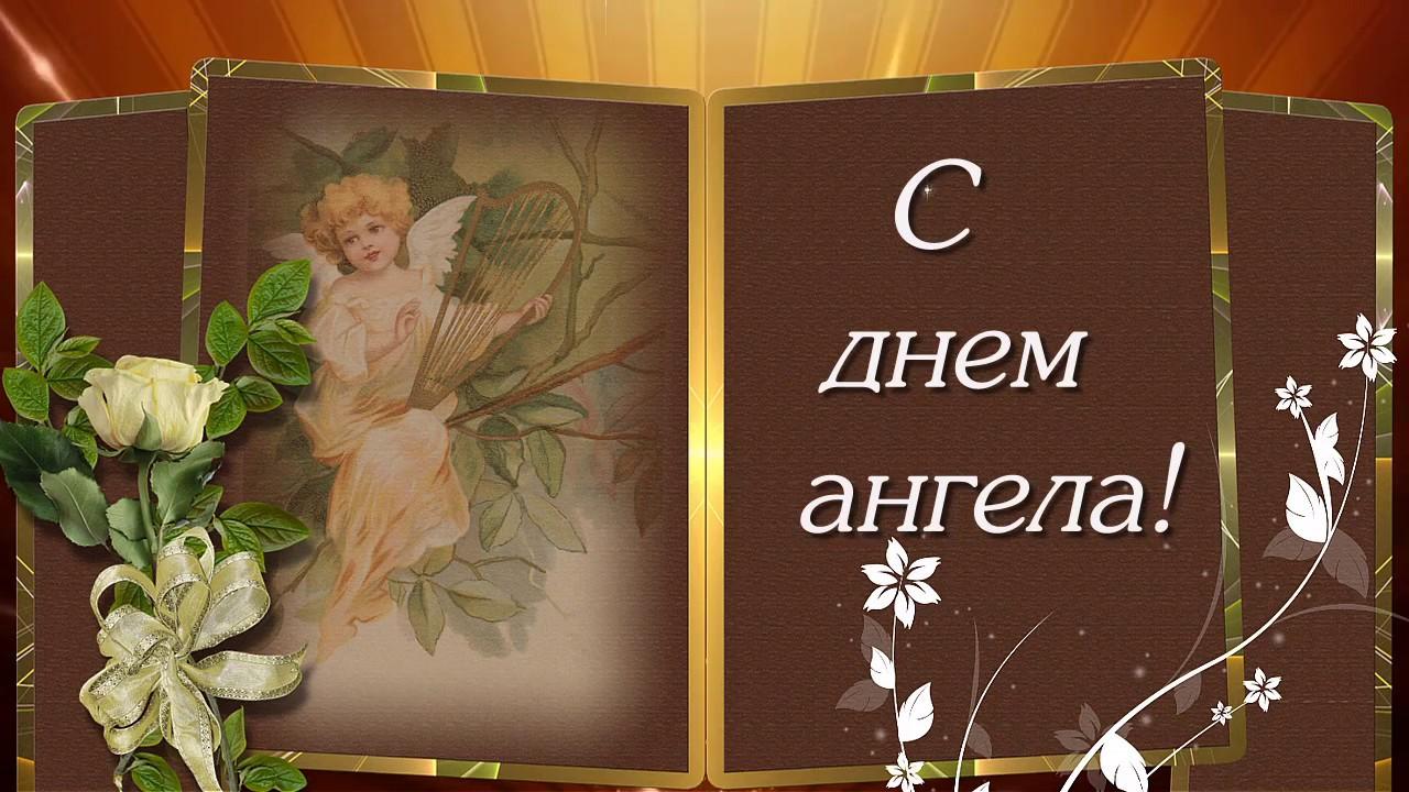 Поздравления с днем ангела открыткой